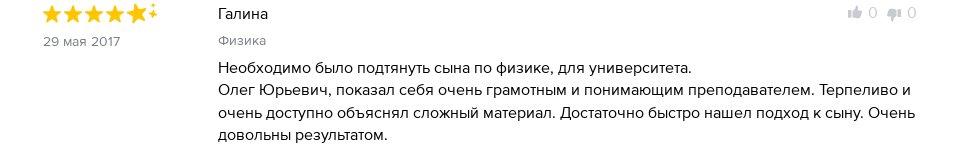 Необходимо было подтянуть сына по физике, для университета. Олег Юрьевич, показал себя очень грамотным и понимающим преподавателем. Терпеливо и очень доступно объяснял сложный материал. Достаточно быстро нашел подход к сыну. Очень довольны результатом.