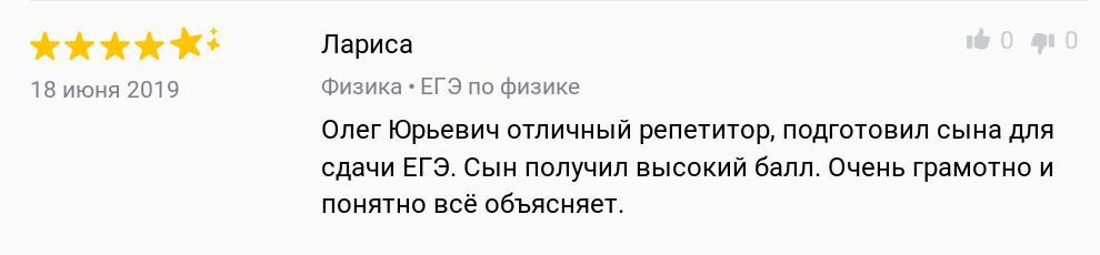Олег Юрьевич отличный репетитор, подготовил сына для сдачи ЕГЭ. Сын получил высокий балл. Очень грамотно и понятно всё объясняет.